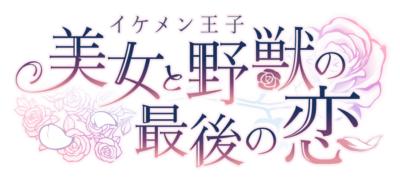 「イケメン王子 美女と野獣の最後の恋」ロゴ