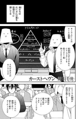 「マガジンビーボーイ8月号」「カーストヘヴン」緒川千世