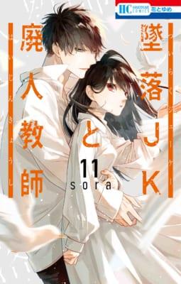 花とゆめコミックス「墜落JKと廃人教師」11巻