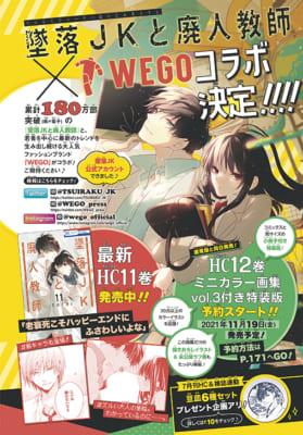 「花とゆめ」16号 カラー記事「『墜落JKと廃人教師』 by sora 『WEGO』コラボ決定!!!!」