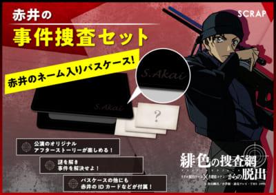 「名探偵コナン×リアル脱出ゲーム」緋色の捜査網(ブラッド・タスクフォース)からの脱出 特典付きチケット情報