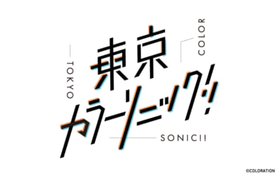 「AGF2021」限定スペシャルコラボイラスト作品:東京カラーソニック!!