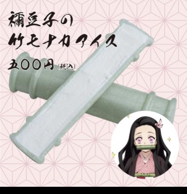 「鬼滅の刃」×「円山ジェラート」禰󠄀豆子の竹モナカアイス