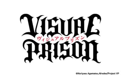 「AGF2021」限定スペシャルコラボイラスト作品:TVアニメ『ヴィジュアルプリズン』