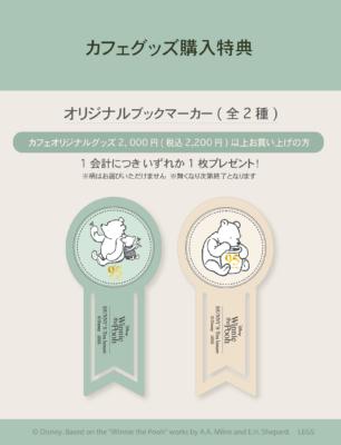 カフェグッズ購入特典「オリジナルブックマーカー(全2種)」