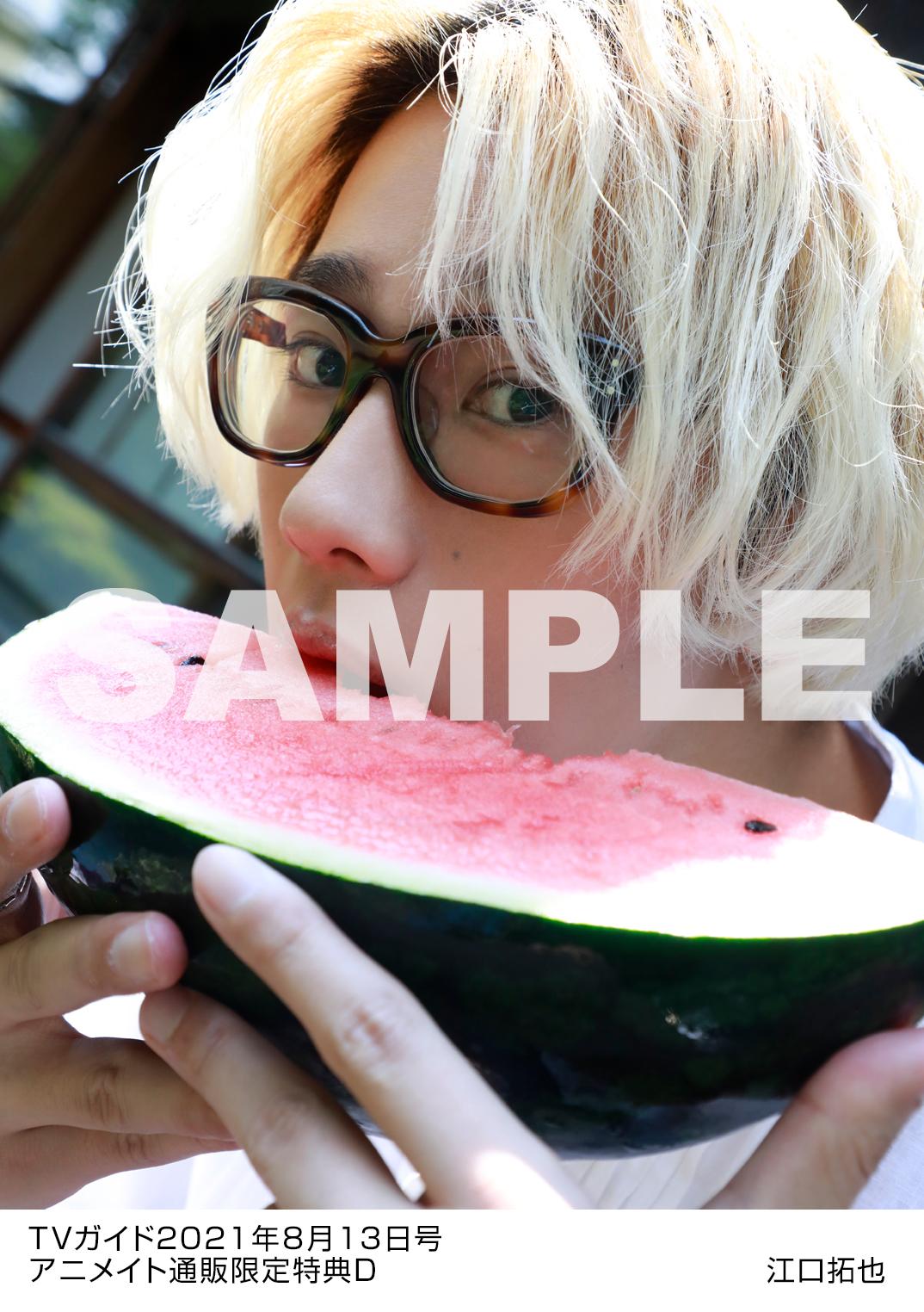 「TVガイド2021年8/13号」江口拓也さん 特典生写真D