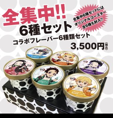 「鬼滅の刃」×「円山ジェラート」全6種セット