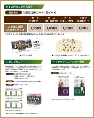 「進撃の巨人×東武動物公園」グッズ付きコラボ入園券