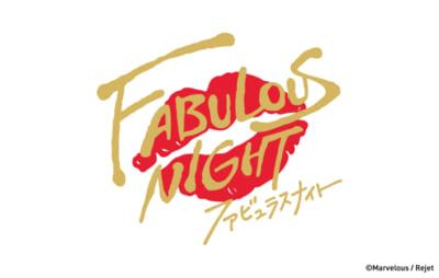 「AGF2021」限定スペシャルコラボイラスト作品:ファビュラスナイト