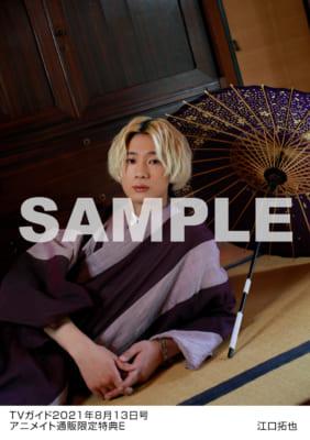 「TVガイド2021年8/13号」江口拓也さん特典生写真E