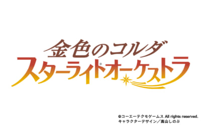 「AGF2021」限定スペシャルコラボイラスト作品:アプリゲーム「金色のコルダ スターライトオーケストラ」