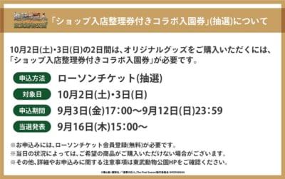 「進撃の巨人×東武動物公園」10月2日(土)・3日(日)のオリジナルグッズ購入方法