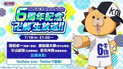 """「BLEACH Brave Souls 6周年記念""""卍解""""生放送!!」"""