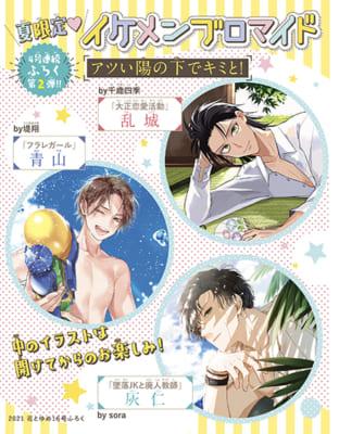 「花とゆめ」16号 4号連続イケメンブロマイドふろく第2弾