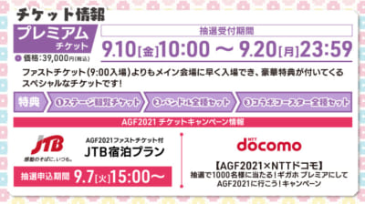 「AGF2021」チケット情報