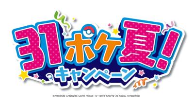 「31ポケ夏!キャンペーン」ロゴ