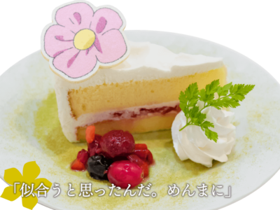 「あの花」カフェ~10thアニバーサリー~パッチンありがとう、ごめんねケーキ