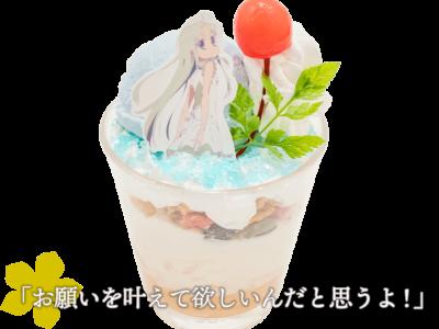 「あの花」カフェ~10thアニバーサリー~めんまの願いを叶えるパフェ