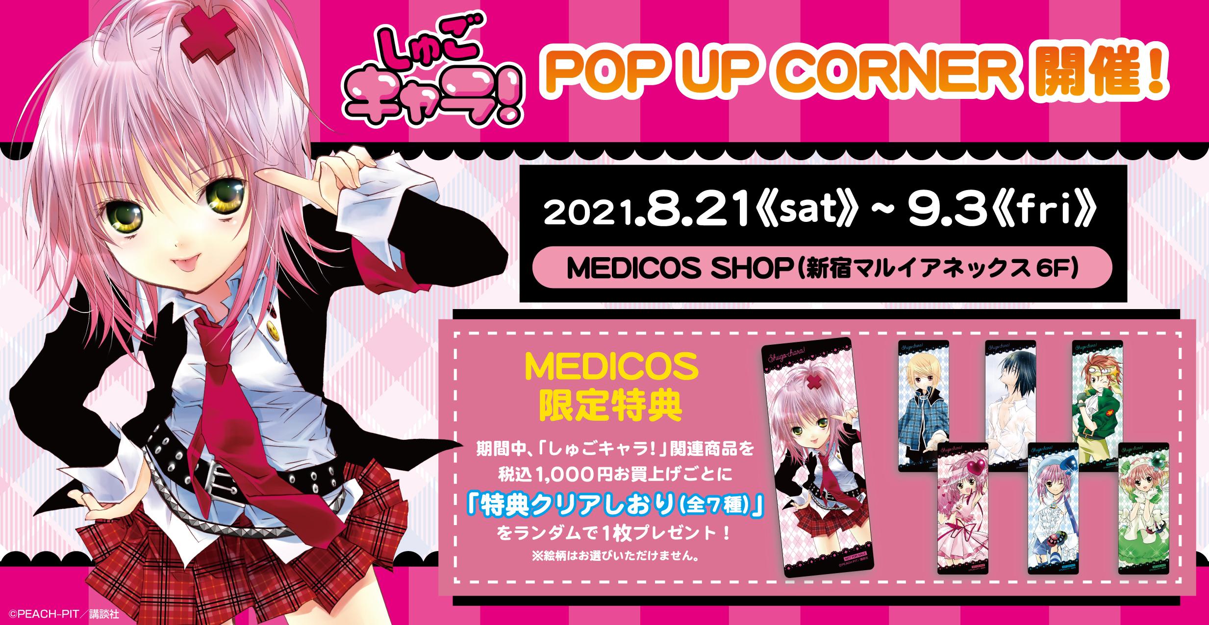 「しゅごキャラ!」新宿POP UP開催決定!事後通販にも特典がつくよ