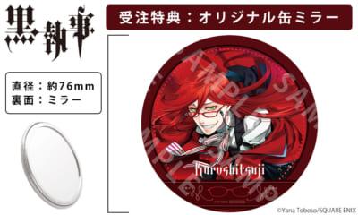 「黒執事×執事眼鏡eyemirror」グレル・サトクリフ モデル 缶ミラー
