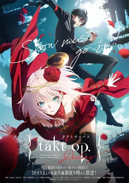 TVアニメ「takt op.Destiny」キービジュアル