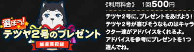 「黒子のバスケ Black Style Collection Ver. Kagami」ラリーゲーム