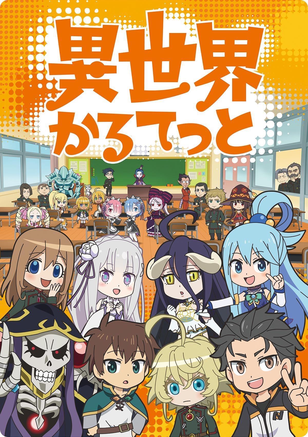 TVアニメ「異世界かるてっと」キービジュアル