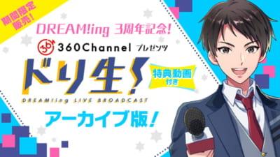 「DREAM!ing」3周年記念生放送「ドリ生!」
