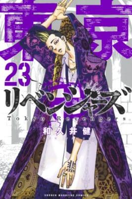 「東京卍リベンジャーズ」23巻