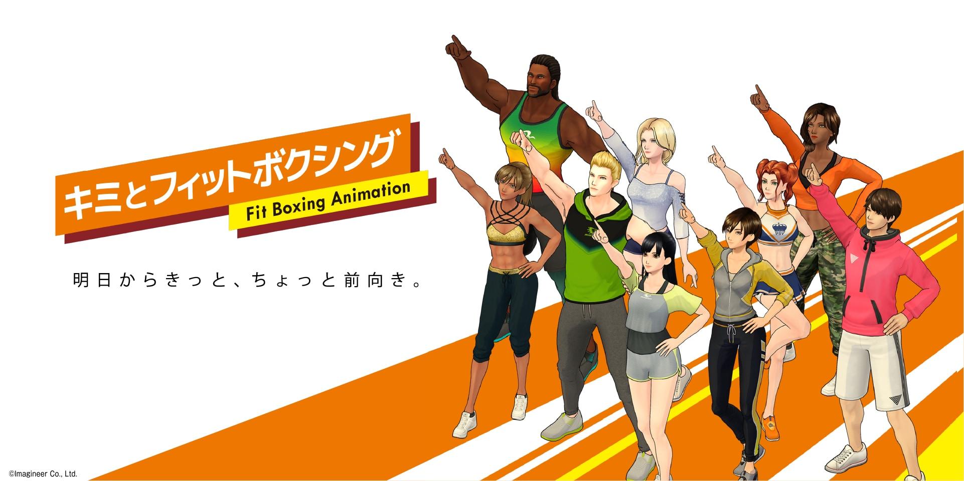 「Fit Boxing」まさかのアニメ化!石田彰さんら演じるインストラクターの日常を描く