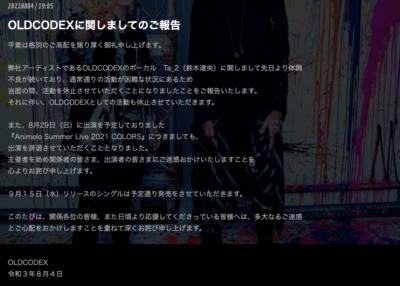 鈴木達央さん公式サイトコメント