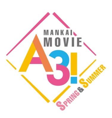 「MANKAI MOVIE「A3!」〜SPRING&SUMMER〜 ロゴ