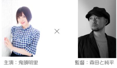 アニメ「キミとフィットボクシング」鬼頭明里さん×森田と純平監督による対談も放送予定