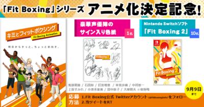アニメ「キミとフィットボクシング」アニメ化記念Twitterキャンペーン
