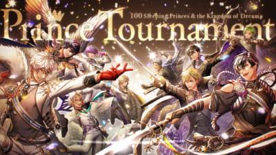 「夢王国と眠れる100人の王子様」夢1000記念キャンペーン キービジュアル