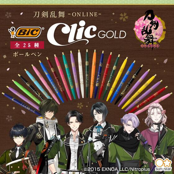 推し揃えたい!刀剣男士のイメージカラー&ゴールドの紋が美しいBIC社製ボールペン!