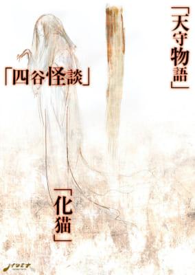 TVアニメ「怪~ayakashi~」