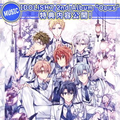 「アイドリッシュセブン」IDOLiSH7 2nd Album 「Opus」
