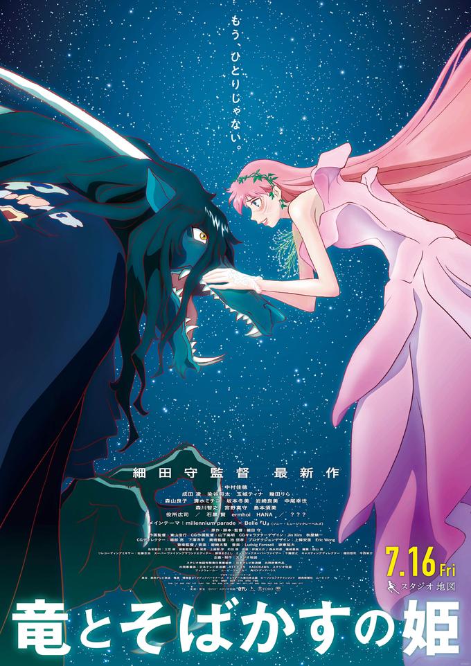 細田守監督による今見るべきアニメ5選は?「世界一受けたい授業」で最新作制作現場に潜入