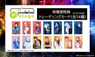 「Paradox Live on Stage」トレーディングカード