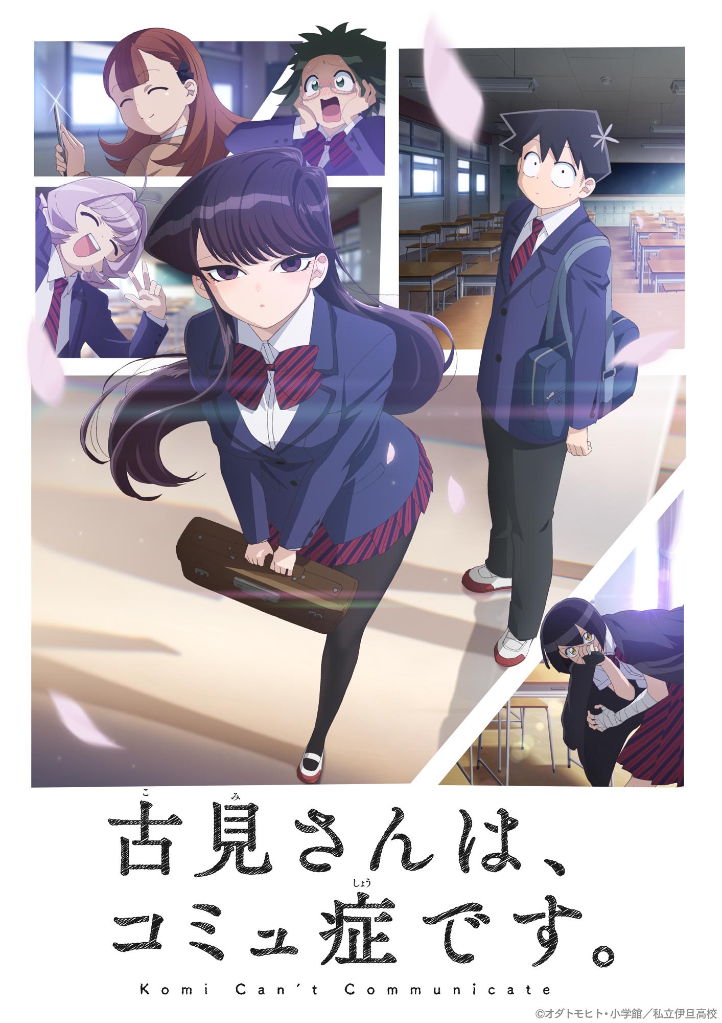 秋アニメ「古見さんは、コミュ症です。」追加声優・PV・KV解禁!キャストコメント到着