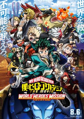 劇場版「僕のヒーローアカデミア THE MOVIE ワールド ヒーローズ ミッション」キービジュアル