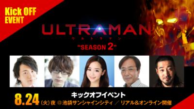 「アニメULTRAMAN シーズン2キックオフイベント」