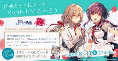 「神々の悪戯 Unite Edition」Twitterキャンペーン