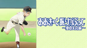 おおきく振りかぶって 〜夏の大会編〜