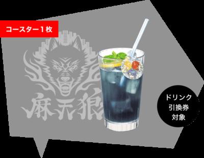 「ヒプノシスマイク×極楽湯 RAKUSPA」シンジュク・ディビジョンドリンク(パッショントロピカル)