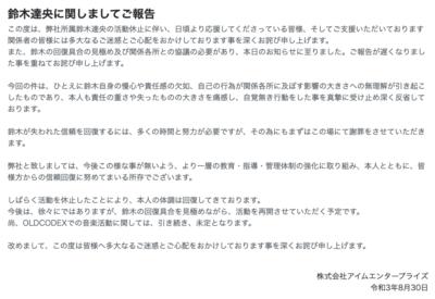 アイムエンタープライズ 鈴木達央さんに関するコメント
