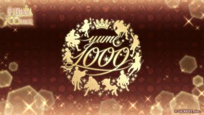 「夢王国と眠れる100人の王子様」夢1000記念キャンペーン ロゴ