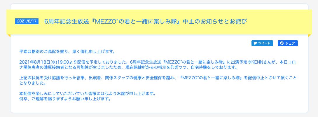 """「アイドリッシュセブン」MEZZO""""の君と一緒に楽しみ隊 中止のコメント"""