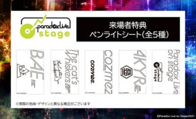「Paradox Live on Stage」ペンライトシート